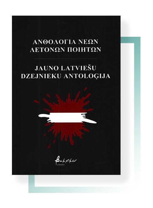 Ανθολογία νέων Λετονών ποιητών