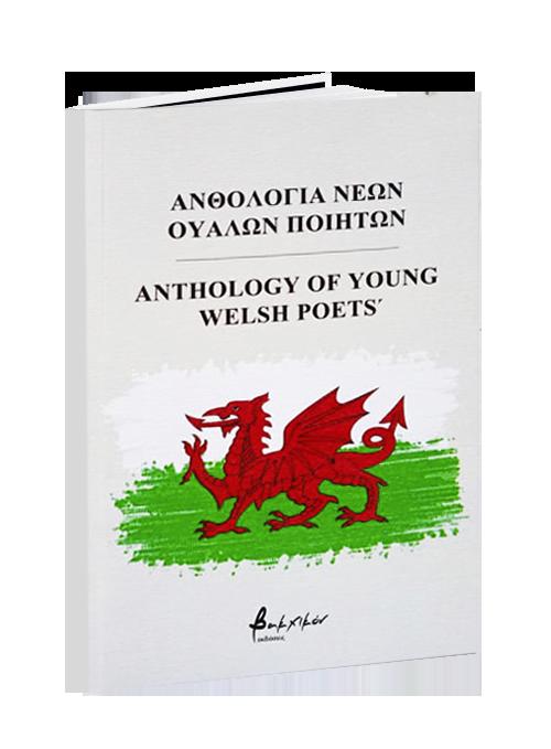 Ανθολογία νέων Ουαλών ποιητών