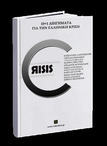 Crisis 10+1 διηγήματα